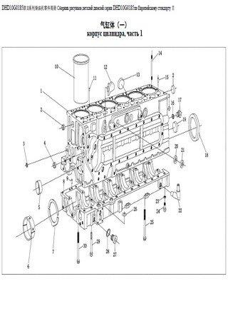 Каталог запчастей двигателя Weichai-Steyr WD10G178E25 (DHD10G0185) Евро 2