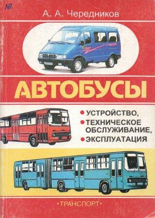 Автобусы Ikarus 260, Ikarus 280, ЛиАЗ-5256, ПАЗ-3205, ГАЗ-3221, ГАЗ-2217: Руководство по эксплуатации и техобслуживанию