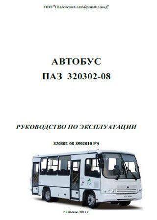 Руководство по эксплуатации автобуса ПАЗ-320302-08