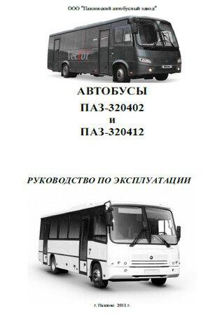 Руководство по эксплуатации автобусов ПАЗ-320402, ПАЗ-320412
