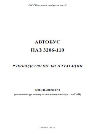 Руководство по эксплуатации автобуса ПАЗ-3206-110