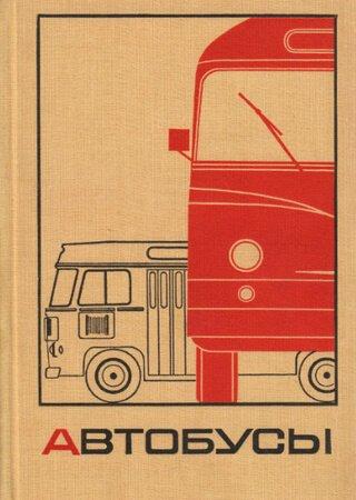 Автобусы ЗиЛ-127 (158), КаВЗ-651 (685), ЛАЗ-695 (697, 698, 699), ЛиАЗ-677, ПАЗ-651 (652, 672), Ikarus 55 (620): Техническое описание и инструкция по эксплуатации