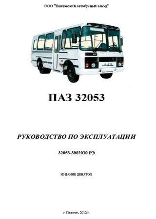 Руководство по эксплуатации автобуса ПАЗ-32053