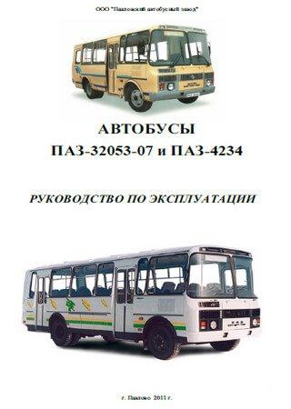 Руководство по эксплуатации автобусов ПАЗ-32053-07, ПАЗ-4234