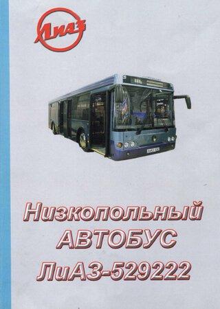 Руководство по эксплуатации автобуса ЛиАЗ-529222