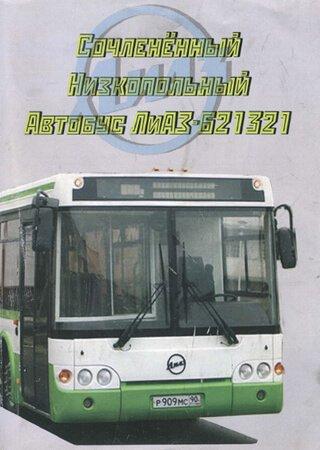Руководство по эксплуатации автобуса ЛиАЗ-621321