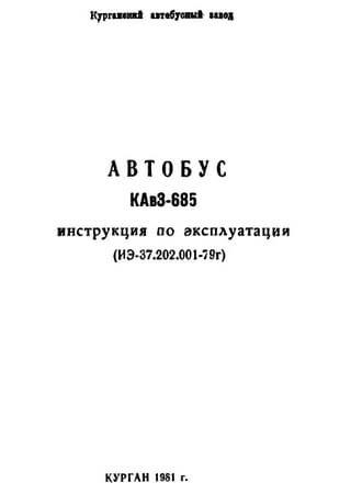 Руководство по эксплуатации автобуса КАвЗ-685
