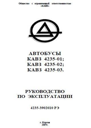 Руководство по эксплуатации автобусов КАвЗ-4235-01, КАвЗ-4235-02, КАвЗ-4235-03