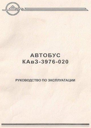 Руководство по эксплуатации автобусов КАвЗ-3976-014 (020, 021), КАвЗ-39765-021 (022)