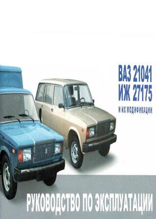 Руководство по эксплуатации автомобилей ВАЗ-21041 «Жигули», ИЖ-27175