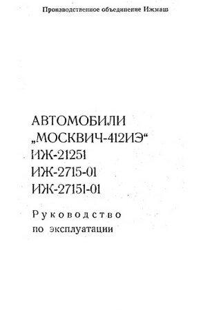Руководство по эксплуатации автомобилей Москвич-412ИЭ, ИЖ-21251, ИЖ-2715-01, ИЖ-27151-01