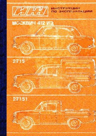 Автомобили Москвич-412ИЭ, ИЖ-2715, ИЖ-27151: Руководство по эксплуатации