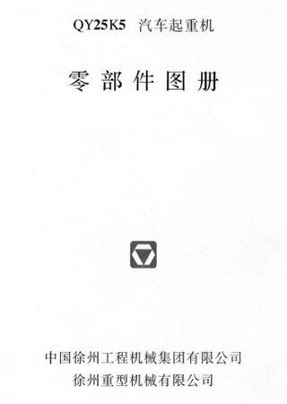 Каталог запчастей автокранов XCMG QY25K5, QY25K5-1, QY25K5S
