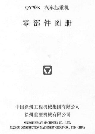 Каталог запчастей автокрана XCMG QY70K