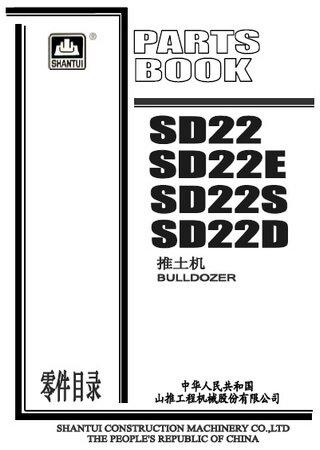 Каталог запчастей бульдозеров Shantui SD22, SD22E, SD22S, SD22D