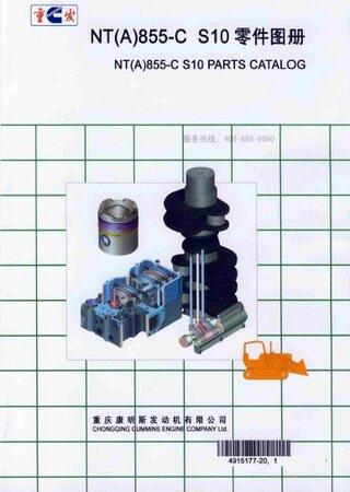 Каталог запчастей двигателей Cummins NT/NTA855