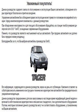 Руководство по эксплуатации автомобиля TagAZ Tager (Daewoo Korando, SsangYong Korando)