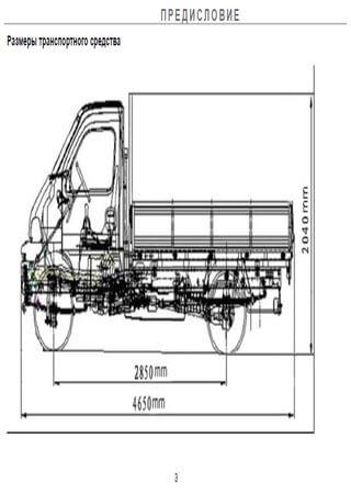 Руководство по эксплуатации автомобиля TagAZ Hardy