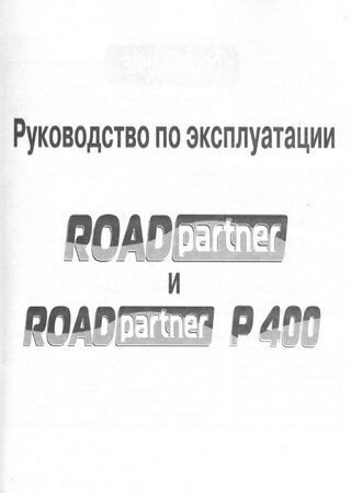 Руководство по эксплуатации автомобилей TagAZ Road Partner (P400, SsangYong Musso, SsangYong MJ, Daewoo Musso, Mercedes-Benz Musso, Morattab Musso)