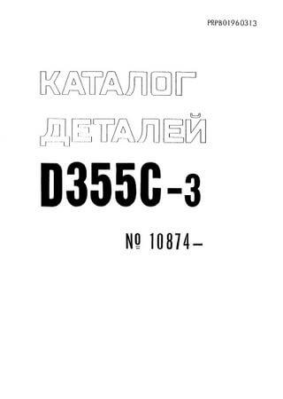 Каталог запчастей трубоукладчика Komatsu D355C-3