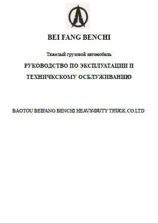 Руководство по эксплуатации и техобслуживанию грузовика Beifang Benchi 6x4