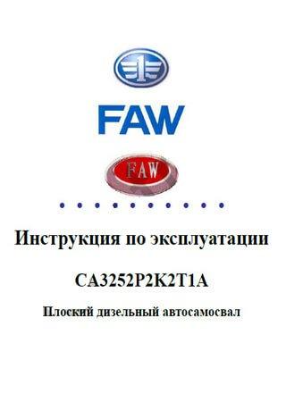 Руководство по эксплуатации грузовика FAW Jiefang CA3252P2K2T1A
