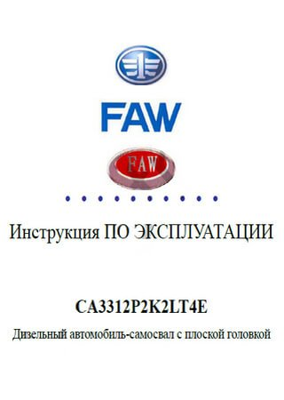 Руководство по эксплуатации грузовика FAW Jiefang CA3312P2K2LT4E