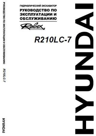 Руководство по эксплуатации и обслуживанию экскаватора Hyundai R210LC-7