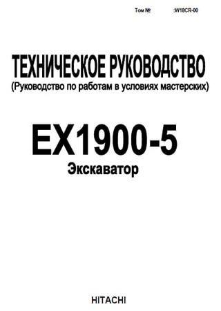Экскаватор Hitachi EX1900-5: Руководство по ремонту и техобслуживанию