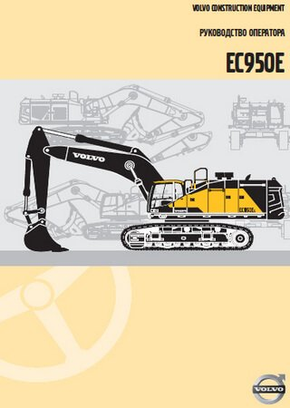 Руководство оператора экскаватора Volvo EC950E