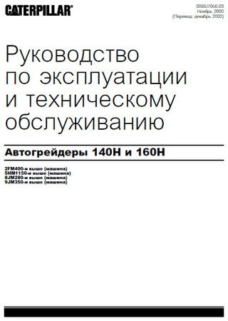 Автогрейдеры Caterpillar 140H, 160H: Руководство по эксплуатации и техобслуживанию