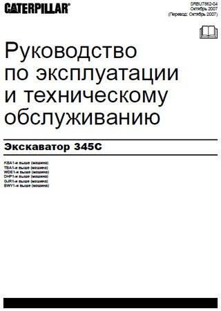 Экскаватор Caterpillar 345C: Руководство по эксплуатации и техобслуживанию