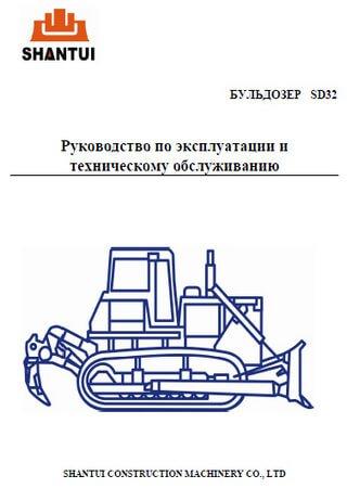 Бульдозер Shantui SD32: Руководство по эксплуатации и техобслуживанию