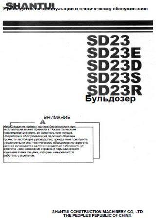 Бульдозеры Shantui SD23, SD23E, SD23S, SD23D, SD23R: Руководство по эксплуатации и техобслуживанию