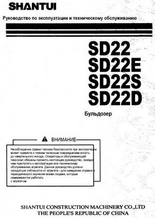 Бульдозеры Shantui SD22, SD22E, SD22S, SD22D: Руководство по эксплуатации и техобслуживанию