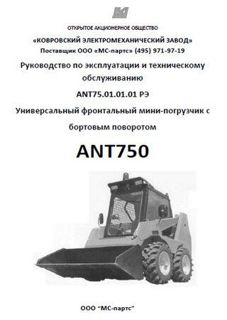 Мини-погрузчик КЭЗ Ant-750: Руководство по эксплуатации и техобслуживанию