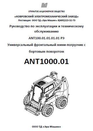 Мини-погрузчик КЭЗ Ant-1000.01: Руководство по эксплуатации и техобслуживанию