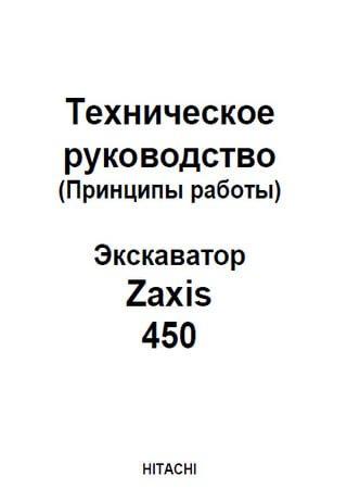 Экскаватор Hitachi ZX450 (Zaxis 450): Руководство по ремонту и техобслуживанию