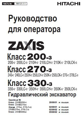 Экскаваторы Hitachi ZX200-3 (Zaxis 200-3), ZX270-3 (Zaxis 270-3), ZX330-3 (Zaxis 330-3): Руководство оператора