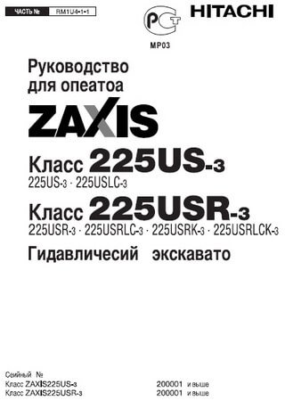 Экскаваторы Hitachi ZX225US-3 (Zaxis 225US-3), ZX225USR-3 (Zaxis 225USR-3): Руководство оператора