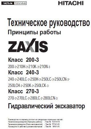 Экскаваторы Hitachi ZX200-3, ZX225-3, ZX240-3, ZX270-3: Руководство по ремонту и техобслуживанию
