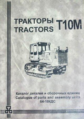 Каталог деталей и сборочных единиц трактора ЧТЗ Т-10М