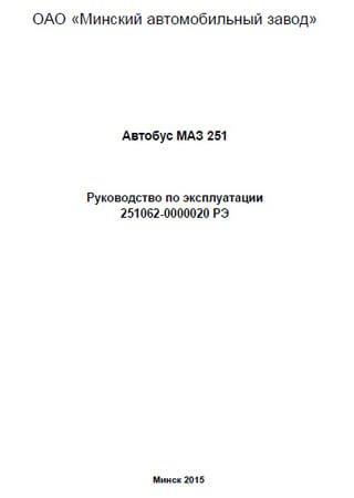 Руководство по эксплуатации автобуса МАЗ-251