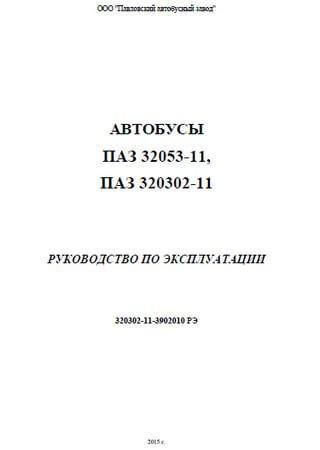 Руководство по эксплуатации автобусов ПАЗ-32053-11, ПАЗ-320302-11