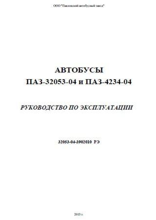 Руководство по эксплуатации автобусов ПАЗ-32053-04, ПАЗ-4234-04