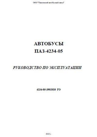 Руководство по эксплуатации автобуса ПАЗ-4234-05