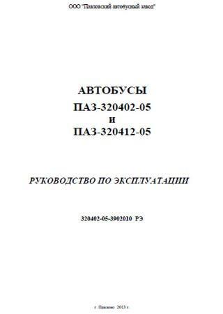 Руководство по эксплуатации автобусов ПАЗ-320402-05, ПАЗ-320412-05
