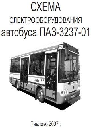 Электросхемы автобуса ПАЗ-3237-01