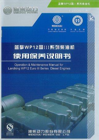 Дизельный двигатель Weichai WP12 Euro 3: Руководство по эксплуатации и техническому обслуживанию