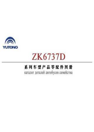 Каталог запчастей автобуса Yutong ZK6737D
